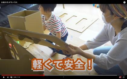 200517_kanepa_kodomo_house_104.JPG