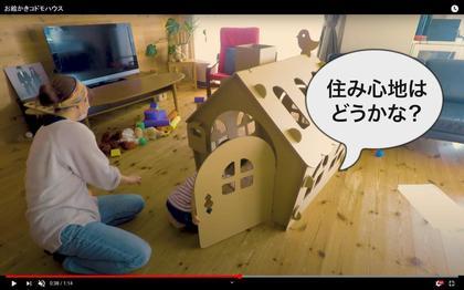 200517_kanepa_kodomo_house_109.JPG