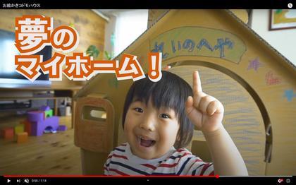 200517_kanepa_kodomo_house_111.JPG
