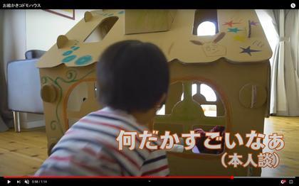 200517_kanepa_kodomo_house_112.JPG