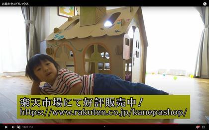 200517_kanepa_kodomo_house_113.JPG