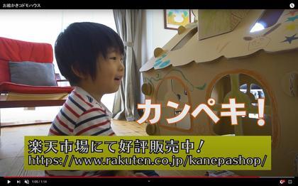200517_kanepa_kodomo_house_114.JPG