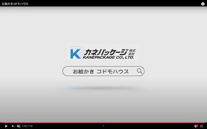 200517_kanepa_kodomo_house_115.JPG