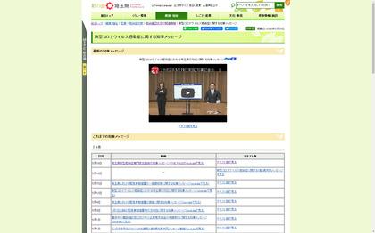 200519_saitama_100.jpg