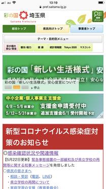 200525_pref_saitama_101.JPG