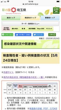200525_pref_saitama_102.JPG