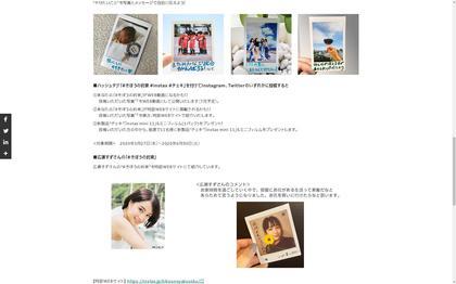 200527-0630_instax_kibounoyakusoku_100.JPG