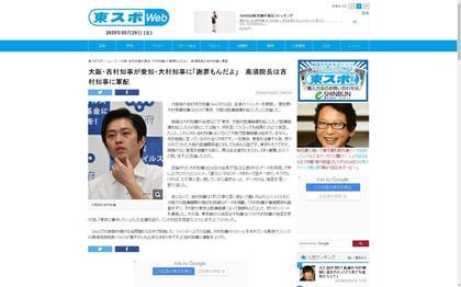 200528_tokyo_sports_100.JPG