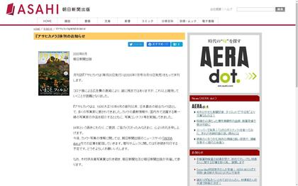 200601_publications.asahi.JPG