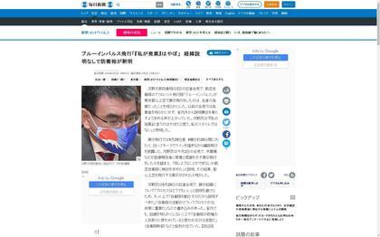 200602_mainichi_100.JPG