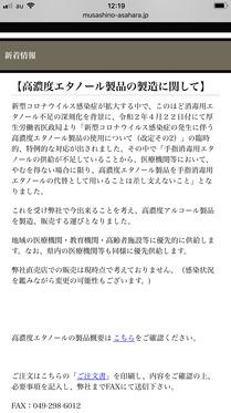 200603_asahara_IMG_9920.jpg