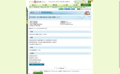 200605_pref_saitama_101.JPG