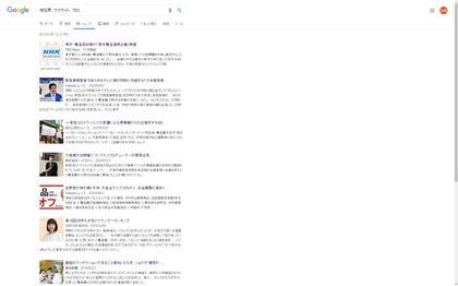 200612_google_nhk_tbs_100.JPG
