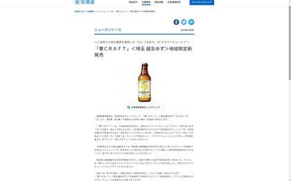 200617__.takarashuzo_news_101.JPG