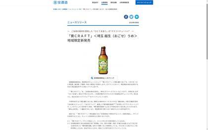 200617__.takarashuzo_news_102.JPG
