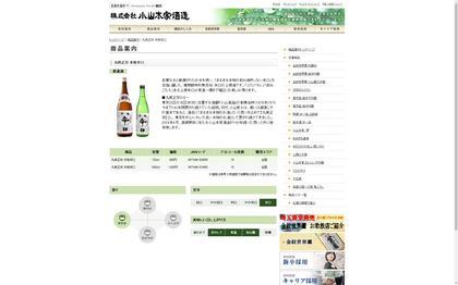 200617_koyamahonke_101.JPG