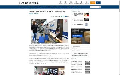 200619_nikkei_100.JPG
