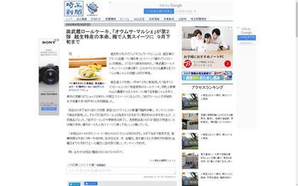 200628_saitama-np_100.JPG