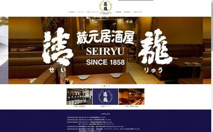 200628_seiryu_101.JPG