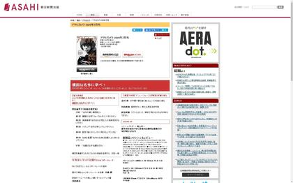 200701_asahicamera_101.JPG