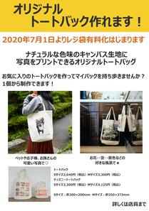 200701_fujifilm_to-toA4.jpg