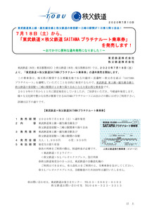 200710_tobu_101.jpg