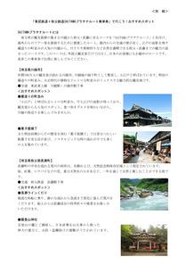 200710_tobu_102.jpg