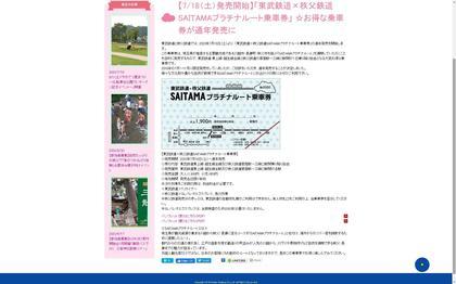 200713_chichibu-railway_100.JPG