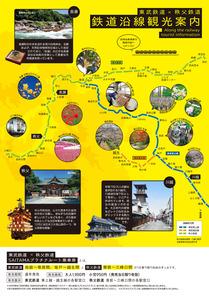 200713_chichibu-railway_A4_ura.jpg