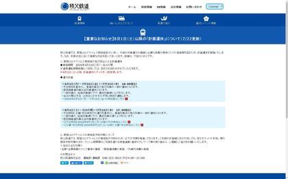 200722_chichibu-railway_100.JPG