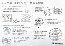200722_kanepa_eggprotector_103.JPG