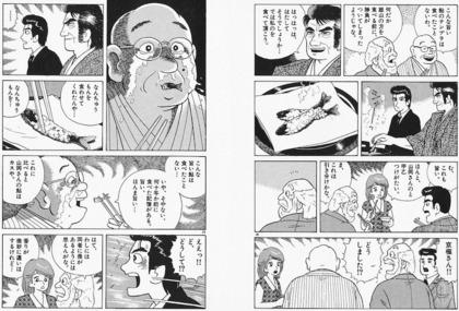 200727_oishinbo_8_ayunofurusato_301_302.jpg