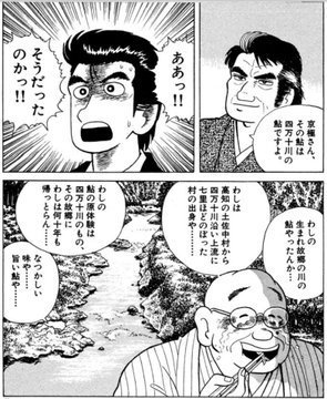 200727_oishinbo_8_ayunofurusato_303.jpg
