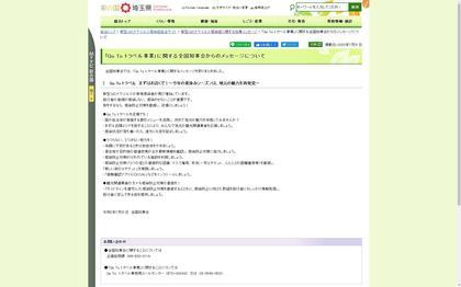 200731_pref_saitama_101.JPG