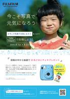 200801_imakoso-ol_A4leaf.jpg