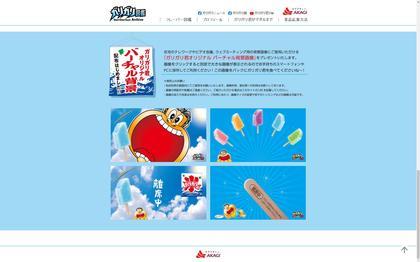 200813_akagiice_gari_zukan_100.JPG