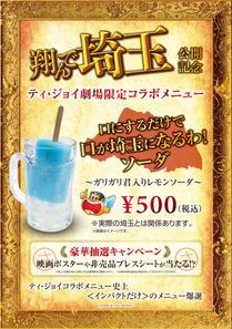 200813_saitama_garigari_650.jpg