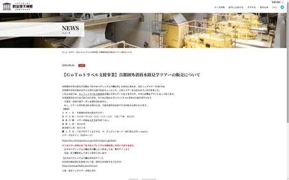 200826_gaikaku_201.JPG