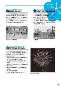 200901_kouhou-ogose_P14-15-1.jpg