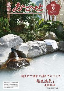 200901_kouhou-ogose_p1.jpg