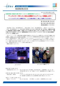 200924_tobu_news_01.jpg