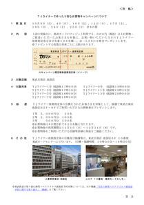 200924_tobu_news_02.jpg