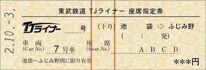 200924_tobu_news_02_img01.jpg.JPG