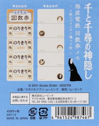 200925_movic_chihiro_02.JPG