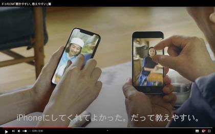 201015_nttdocomo_iphone_02.JPG