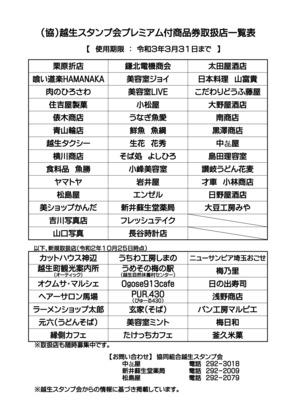 201025_premiumsyouhinken_tenpo_20201025.jpg