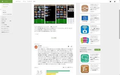 201112_Google_fujifilm_102.JPG