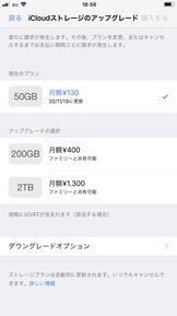 201113_iCloud_price-table_IMG_0999.jpg