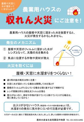 201125_maff_saigaitaisaku-14.jpg