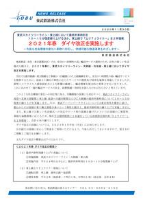 201130154613_tobu_nw_1.jpg